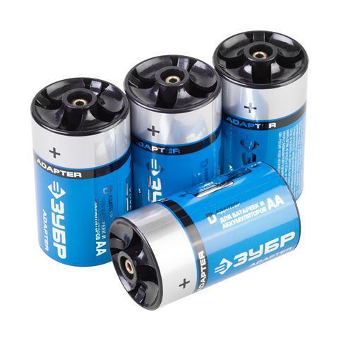 ЗУБР ЭКСПЕРТ адаптер для аккумуляторов и батареек тип D (4 шт.)Ручной инструмент<br><br>