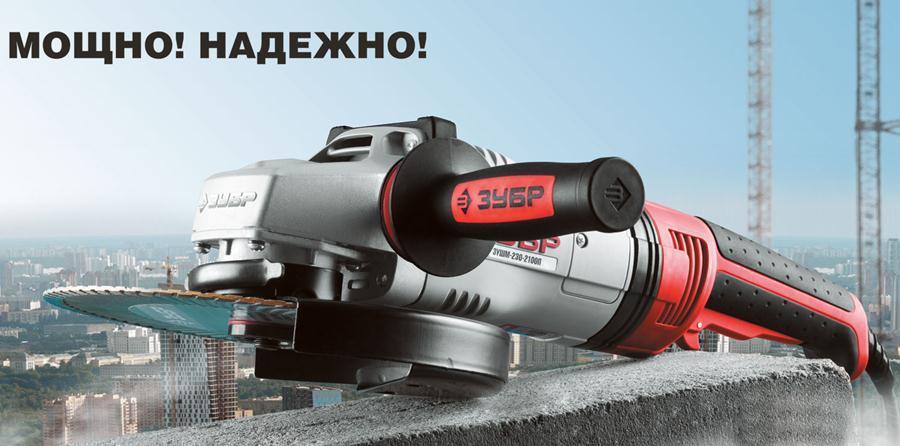 ЗУБР ЗУШМ-230-2350П углошлифовальная машинаЭлектроинструмент<br><br>