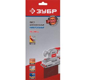ЗУБР МАСТЕР набор шлифовальной бумаги (зернистость P100)Ручной инструмент<br><br>